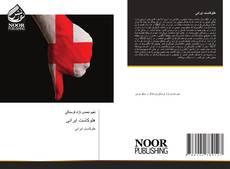 Portada del libro de هلوکاست ایرانی