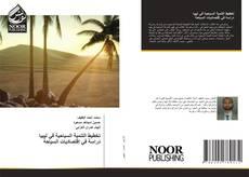 Portada del libro de تخطيط التنمية السياحية في ليبيا دراسة في إقتصاديات السياحة