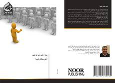 Buchcover von أهم حكام ليبيا