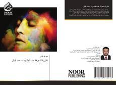 Bookcover of نظرية المعرفة عند الفيلسوف محمد إقبال