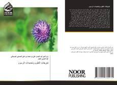 Buchcover von تعريفات العلوم وتحديدات الرسوم