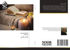 Capa do livro de القارئ العادي