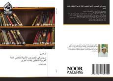 Portada del libro de دروس في النصوص الأدبية لمتعلمي اللغة العربية الناطقين بلغات أخرى