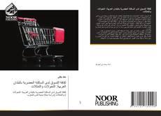 ثقافة التسوق لدى الساكنة الحضرية بالبلدان العربية: التحولات والتمثلات kitap kapağı