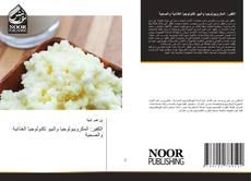 Capa do livro de الكِفِير: المكروبيولوجيا والبيو تكنولوجيا الغذائية والصحية