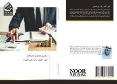 Capa do livro de تغير الأجل وأثره في الدیون