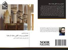 Capa do livro de الحجّاج بن يوسف الثقفي وخطبه الوعظية