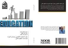 Capa do livro de دليل الإعتماد الأكاديمي وضمان الجودة لمؤسسات التعليم العالي