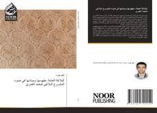 Bookcover of البلاغة العامة: مفهومها ومبادئها في ضوء المشروع البلاغي لمحمد العمري