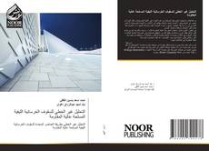 Bookcover of التحليل غير الخطي للسقوف الخرسانية الليفية المسلحة عالية المقاومة
