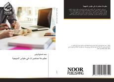 Bookcover of مطبوعة محاضرات في مقياس المنهجية