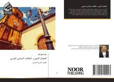 Bookcover of المخيال الديني و الخطاب السياسي الحزبي