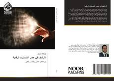 Bookcover of الأرشيف في عصر الإنسانيات الرقمية