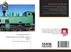 Bookcover of تشخيص أعطال الدورات الأساسية لمحرك الديزل