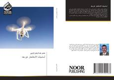 Bookcover of أساسيات الاستشعار عن بعد
