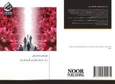 Bookcover of راز درمان بیماری کرونای من