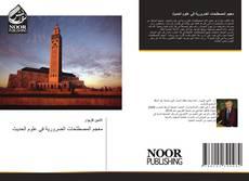 Bookcover of معجم المصطلحات الضرورية في علوم الحديث