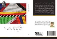 Bookcover of التثاقف في التراث الشعبي بين المغرب وبلاد السودان الغربي في العصر الإسلامي