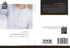 مواد وجراحة التجميل في الجزائر kitap kapağı
