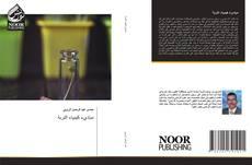 Bookcover of مباديء كيمياء التربة