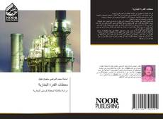Bookcover of محطات القدرة البخارية