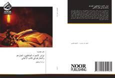 Couverture de نوادر الشعراء الجاهليين، أخبارهم وأشعارهم في كتاب الأغاني