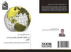Bookcover of دور التنظيمات الإقليمية فى تحقيق الأمن والسلم الإقليمى