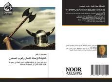 Bookcover of الـﭬايكنـﮔ قراصنة الشمال والعرب المسلمون