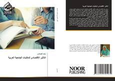 Bookcover of التأثير الاقتصادي للمكتبات الجامعية العربية