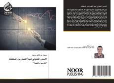 Capa do livro de الأساس التعاونى لمبدأ الفصل بين السلطات
