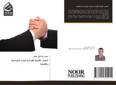 Capa do livro de المصادر القانونية للقواعد والمبادئ الدبلوماسية والقنصلية