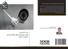 "Capa do livro de التجارب الدولية بشأن تنظيم سلطة البرلمان فى ""استجواب"" الحكومة"