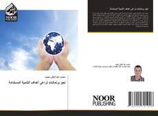 Capa do livro de نحو برلمانات تراعى أهداف التنمية المستدامة