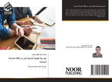Capa do livro de نحو بيئة تعليمية تشاركية تعزز من ثقافة المشاركة السياسية