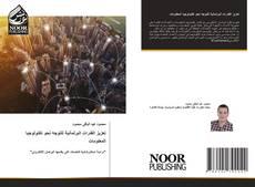 Capa do livro de تعزيز القدرات البرلمانية للتوجه نحو تكنولوجيا المعلومات