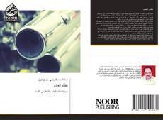 Bookcover of نظام العادم