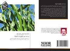Bookcover of دراسة عن الوقودات البديلة