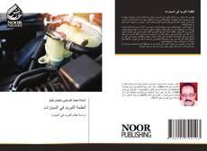 Bookcover of أنظمة التبريد في السيارات