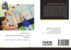 Bookcover of أثر استراتيجية التلمذة المعرفية في التحصيل المعرفي