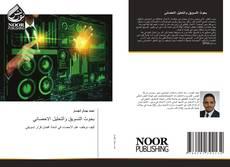 Bookcover of بحوث التسويق والتحليل الاحصائي