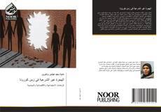 الهجرة غير الشرعية في زمن كورونا kitap kapağı