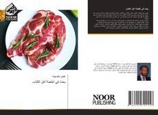 Couverture de بحث في أطعمة أهل الكتاب