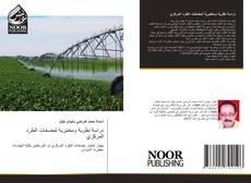 Bookcover of دراسة نظرية ومختبرية لمضخات الطرد المركزي