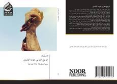 Couverture de الربيع العربي عودة الإنسان