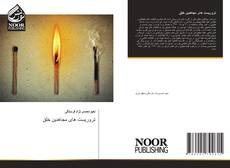 تروریست های مجاهدین خلق kitap kapağı