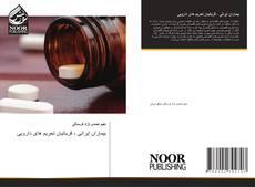 بیماران ایرانی ، قربانیان تحریم های دارویی kitap kapağı