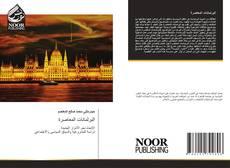 Capa do livro de البرلمانات المعاصرة