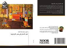 طب اﻷسنان في مصر الفرعونيه kitap kapağı