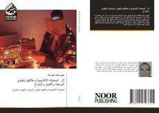 Bookcover of أثر المعاملة الأكاديمية وعلاقتها بتطوير الموهبة والتفوق والإبداع
