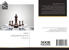دراسات في الأمن القومي للمغرب kitap kapağı